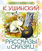 Детская книга Константин Ушинский: Рассказы и сказки