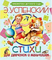 Детская книга Эдуард Успенский: Стихи для девчонок и мальчишек