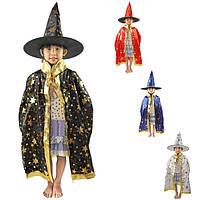 Маскарадный карнавальный костюм Волшебник