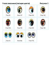 Фурнитура глаз овальный четыре цвета (черный и три других цвета на белом фоне)  )