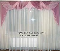 Ламбрикен грязно розовій  КЛАССИКА 3м с Бахрамой