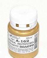 Атлас Краска акриловая А-162 перламутр золото 20см3