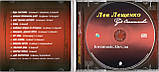Музичний сд диск ЛЕВ ЛЕЩЕНКО Будь счастлива (2006) (audio cd), фото 2