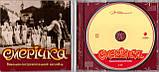 Музичний сд диск СМЕРІЧКА Золота колекція (2008) (audio cd), фото 2