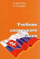 Мистрик, Й. ; Тугушева, Р.  Учебник словацкого языка