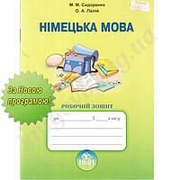 Робочий зошит Німецька мова 5 клас Нова програма Авт: Сидоренко М. Вид-во: Грамота, фото 1