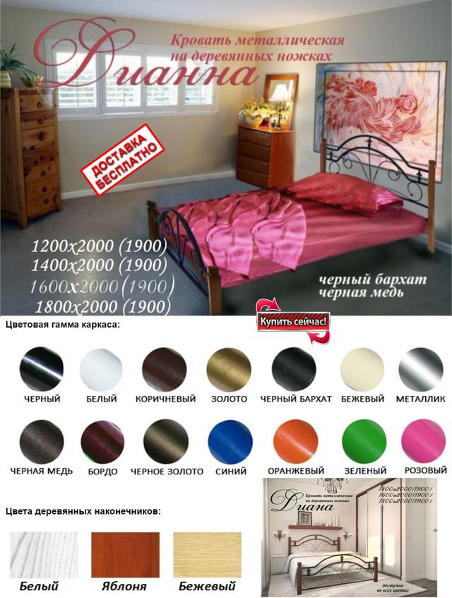 Кровать металлическая Диана полуторная на деревянных ножках (Габаритные размеры, цвет)
