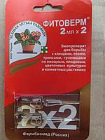 Защита растений от вредителей Фитоверм 2 ампулы оригинал