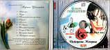 Музичний сд диск ТАМАРА ГВЕРДЦИТЕЛИ Посвящение женщине (2004) (audio cd), фото 2
