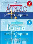 Історія України: атласи, контурні карти