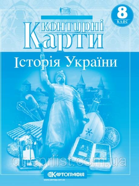Контурні карти, 8 клас - Історія України