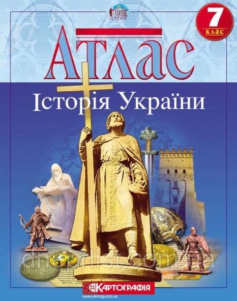 Атлас, 7 клас - Історія України