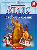 Атлас, 8 клас - Історія України