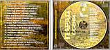 Музичний сд диск ШАНСОН Парад осени (2010) (audio cd), фото 2