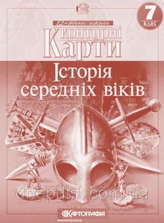 Контурні карти, 7 клас - Історія середніх віків