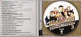 Музичний сд диск ШАНСОН УДОВОЛЬСТВИЙ 3 (2008) (audio cd), фото 2