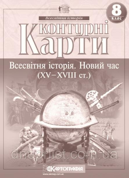 Контурні карти, 8 клас - Всесвітня історія: новий час (15-18 ст)