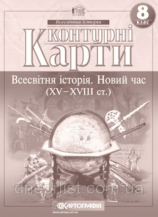 Контурні карти, 8 клас - Всесвітня історія: новий час (15-18 ст), фото 2
