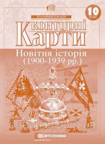 Контурні карти, 10 клас - Новітня історія (1900-1939 рр)