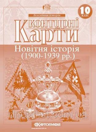 Контурні карти, 10 клас - Новітня історія (1900-1939 рр), фото 2