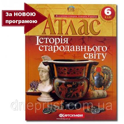 Атлас, 6 клас - Історія стародавнього світу, фото 2
