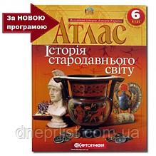 Атлас, 6 клас - Історія стародавнього світу