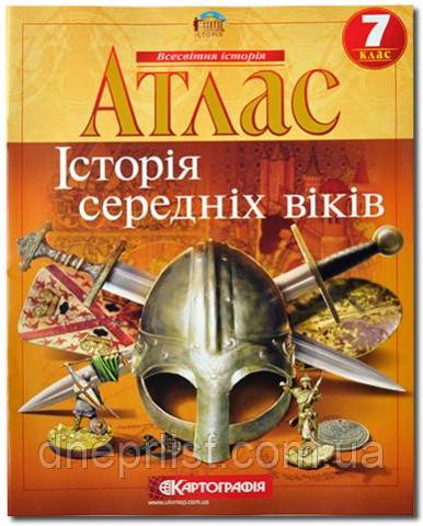 Атлас, 7 клас - Історія середніх віків