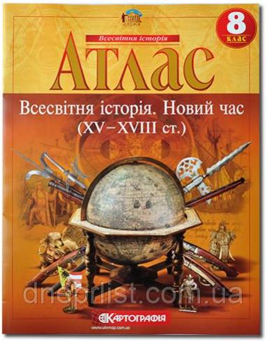 Атлас, 8 клас - Всесвітня історія: новий час (15-18 ст)