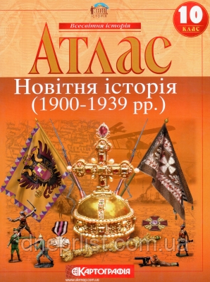 Атлас, 10 клас - Новітня історія (1900-1939 рр)