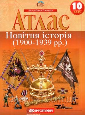 Атлас, 10 клас - Новітня історія (1900-1939 рр), фото 2