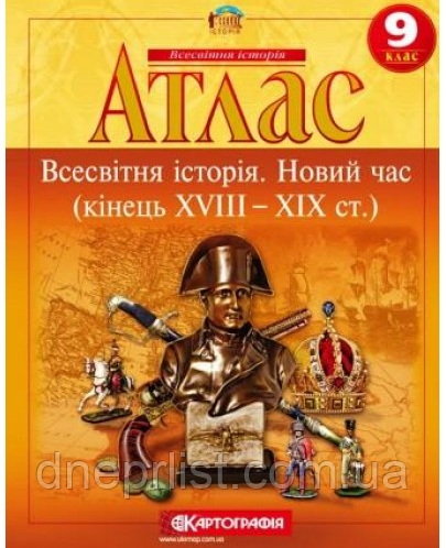 Атлас, 9 клас - Всесвітня історія: новий час (кін. 18-19 ст)