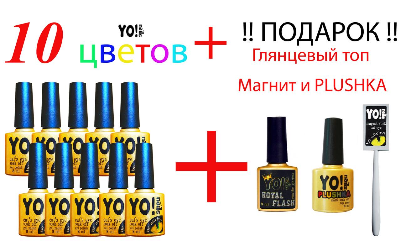 10 цветов + Глянцевый топ Yo!Nails, Plushka и магнит в Подарок!!!