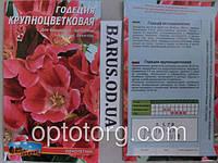 Семена цветов Годеция Крупноцветковая