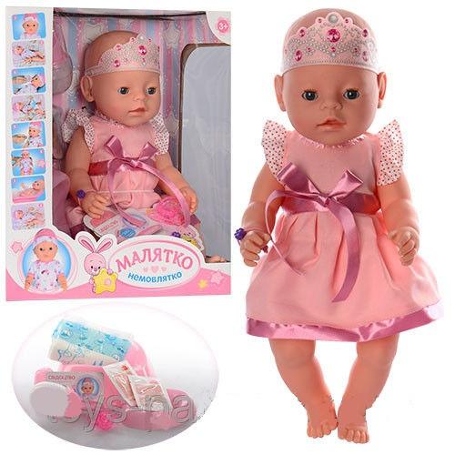 Кукла Малятко немовлятко BL018B