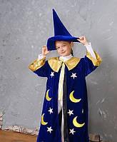 Детский карнавальный костюм для детей Звездочет