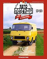 Автолегенды СССР №170