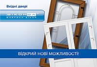 Металлопластиковые входные двери (Изготовление)