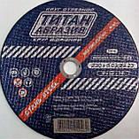 Круг отрезной 230х1.8х22.23 Титан, фото 2