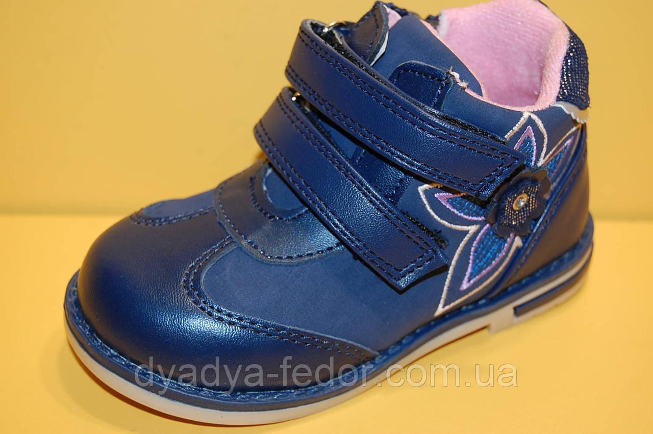 Детские демисезонные ботинки ТМ Том.М Код 0879-А размер 22