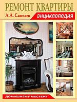 Савельев. Ремонт квартиры, 978-5-93642-229-4, 9785936422294