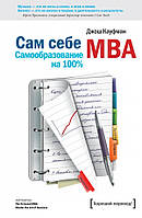 Сам себе MBA. Самообразование на 100 %, 978-5-91657-584-2, 978-5-00057-648-9