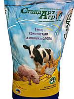 Заменитель цельного молока Стандарт милк 1/9, с 20-го дня, 25 кг - Стандарт Агро