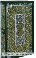 Коран (эксклюзивное издание), 5-7793-1507-8