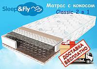 Матрас ортопедический Классик кокос (Classic kokos) 2 в 1 серии Sleep&Fly, фото 1