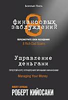 Кийосаки 8 финансовых заблуждений управление деньгами