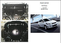 Защита двигателя  Hyundai Accent RB (Solaris) IV 2011-V-всі
