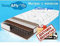 Матрас ортопедический Классик плюс кокос (Classic plus kokos) серии Sleep&Fly