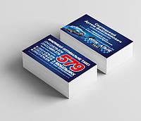 Печать 1000 визиток двухсторонних  плотностью 300 грамм