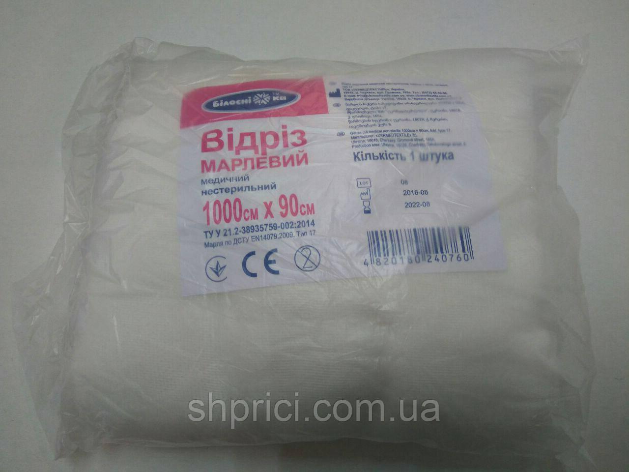 Марлевый отрез 10м х 90 см / Белоснежка