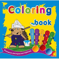 Книга-раскраска Животные